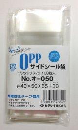 透明OPP袋テープ付き (幅50×85/厚口#40)