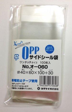 画像1: 透明OPP袋テープ付き (幅60×100/厚口#40)