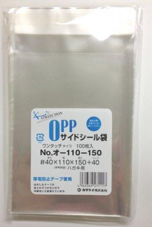 画像1: 透明OPP袋テープ付き (幅110×150/厚口#40)