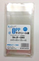 透明OPP袋テープ付き (幅80×125/厚口#40)