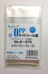 透明OPP袋テープ付き (幅70×100/厚口#40)