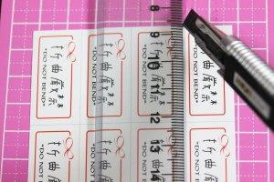 画像3: 折曲厳禁シール/ リボン/10枚入(80枚分)