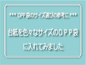 画像1: 【参考画像】OPP袋のサイズ選びの参考に